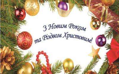 Розклад роботи під час Новорічно-Різдвяних свят